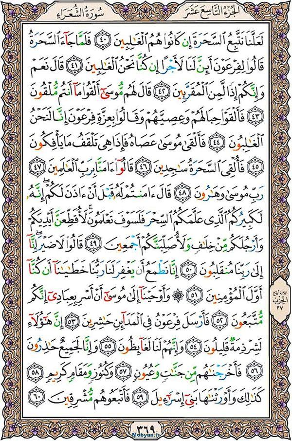 قرآن  عثمان طه با کیفیت بالا صفحه 369