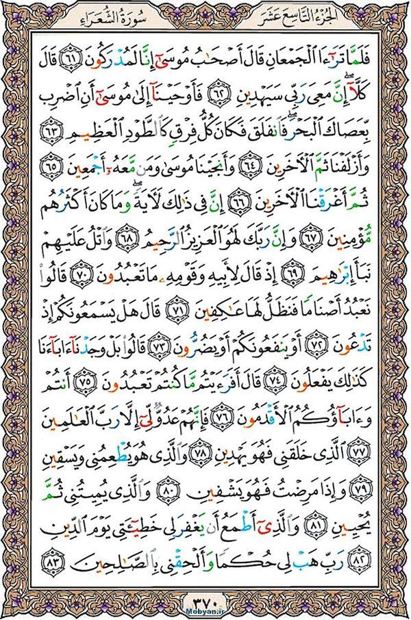 قرآن  عثمان طه با کیفیت بالا صفحه 370