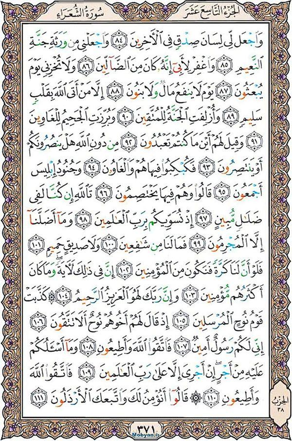 قرآن  عثمان طه با کیفیت بالا صفحه 371
