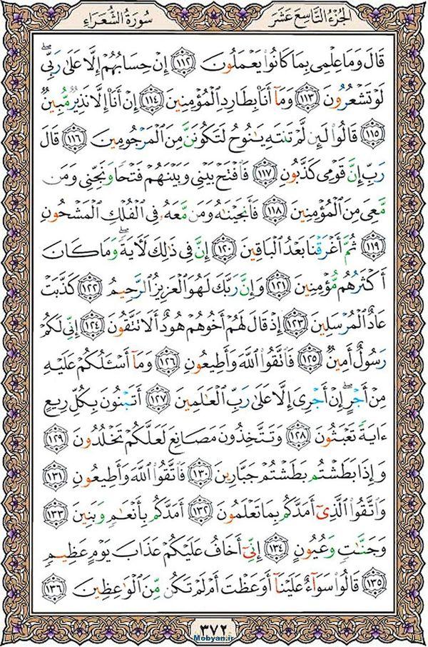 قرآن  عثمان طه با کیفیت بالا صفحه 372