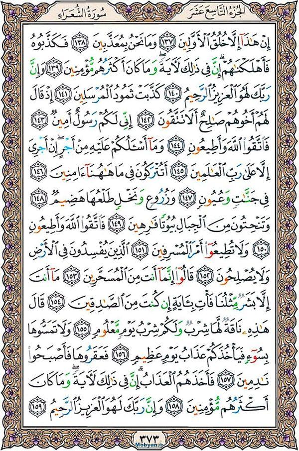قرآن  عثمان طه با کیفیت بالا صفحه 373