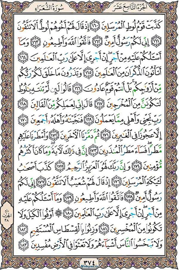 قرآن  عثمان طه با کیفیت بالا صفحه 374