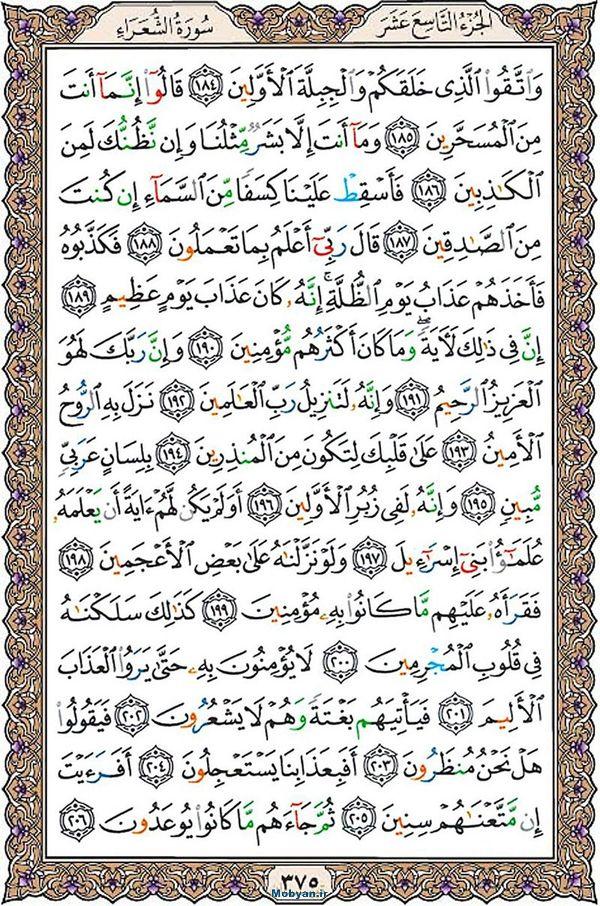 قرآن  عثمان طه با کیفیت بالا صفحه 375