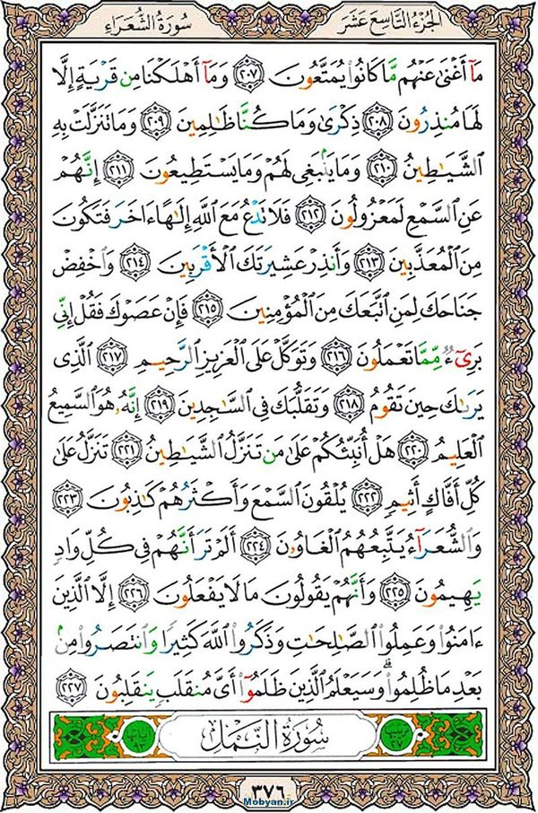 قرآن  عثمان طه با کیفیت بالا صفحه 376