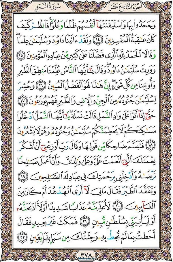 قرآن  عثمان طه با کیفیت بالا صفحه 378