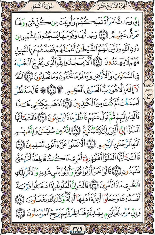 قرآن  عثمان طه با کیفیت بالا صفحه 379