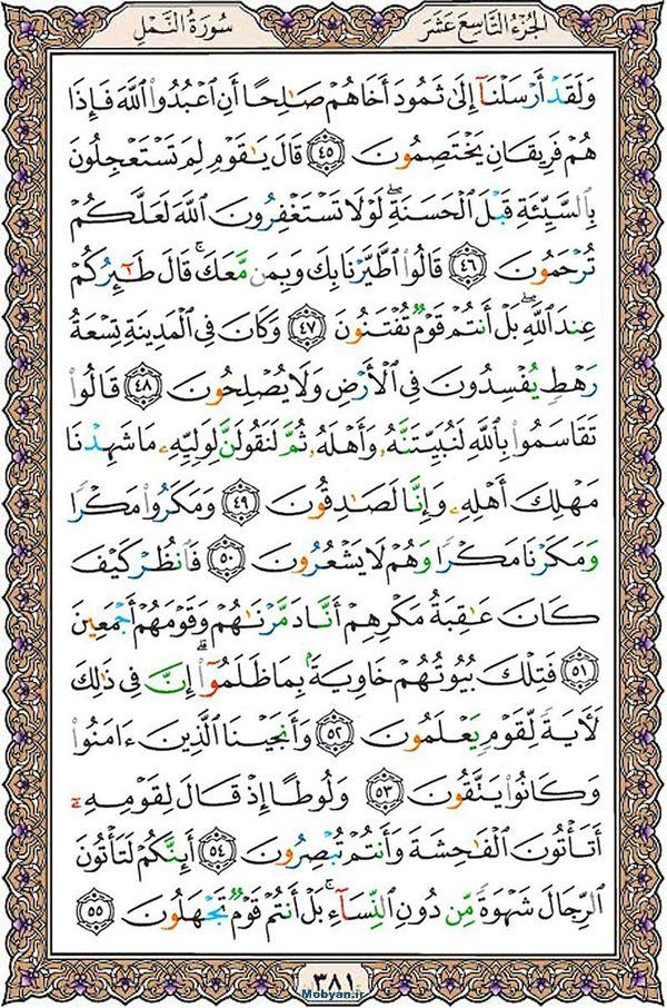 قرآن  عثمان طه با کیفیت بالا صفحه 381