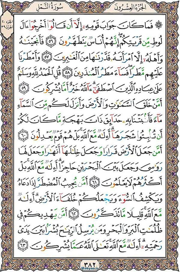 قرآن  عثمان طه با کیفیت بالا صفحه 382