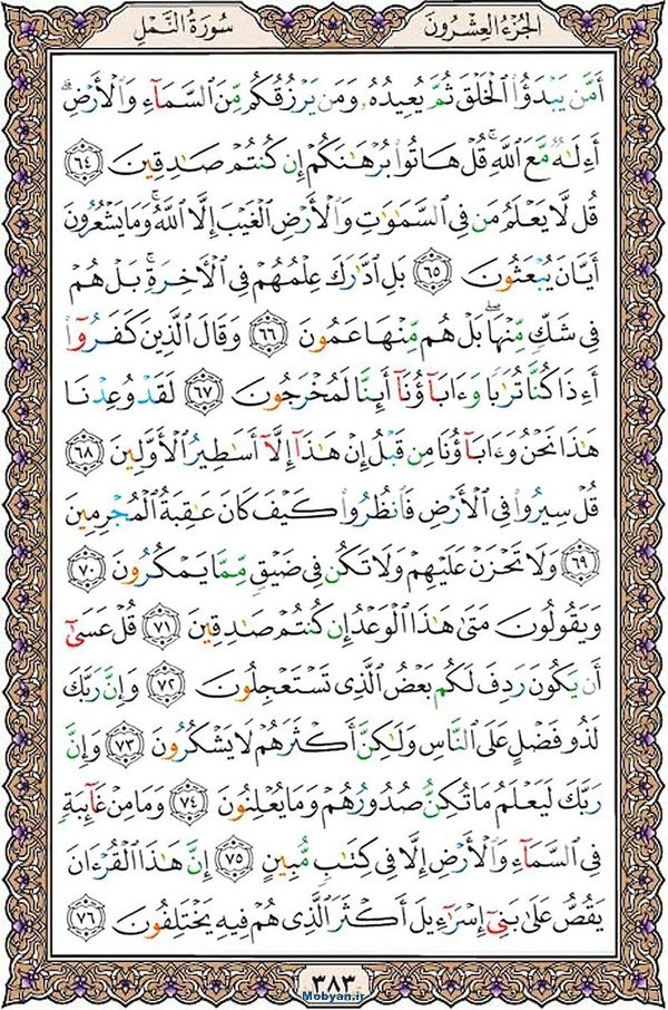 قرآن  عثمان طه با کیفیت بالا صفحه 383