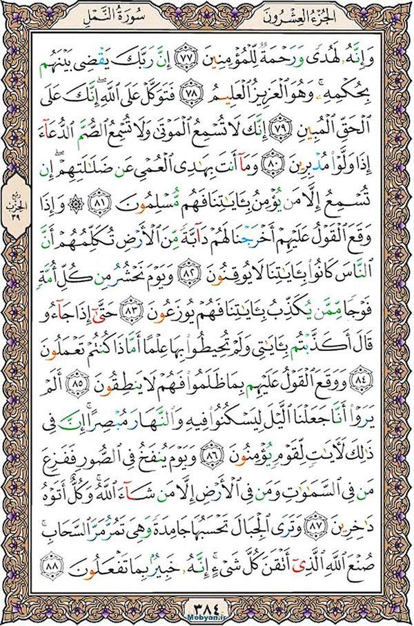 قرآن  عثمان طه با کیفیت بالا صفحه 384