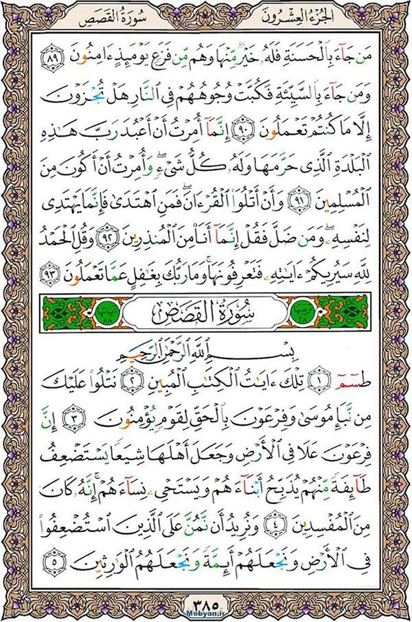 قرآن  عثمان طه با کیفیت بالا صفحه 385