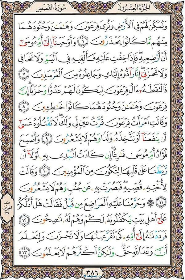 قرآن  عثمان طه با کیفیت بالا صفحه 386