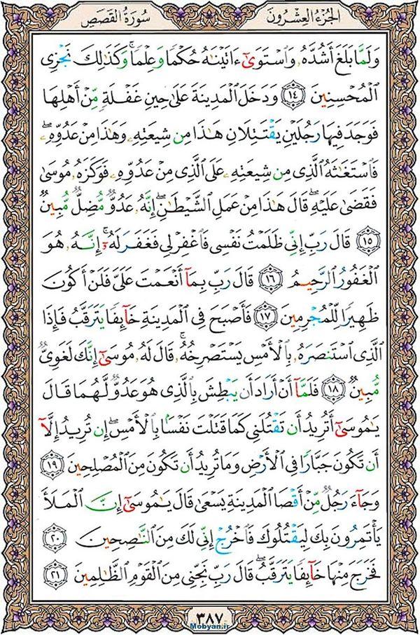 قرآن  عثمان طه با کیفیت بالا صفحه 387