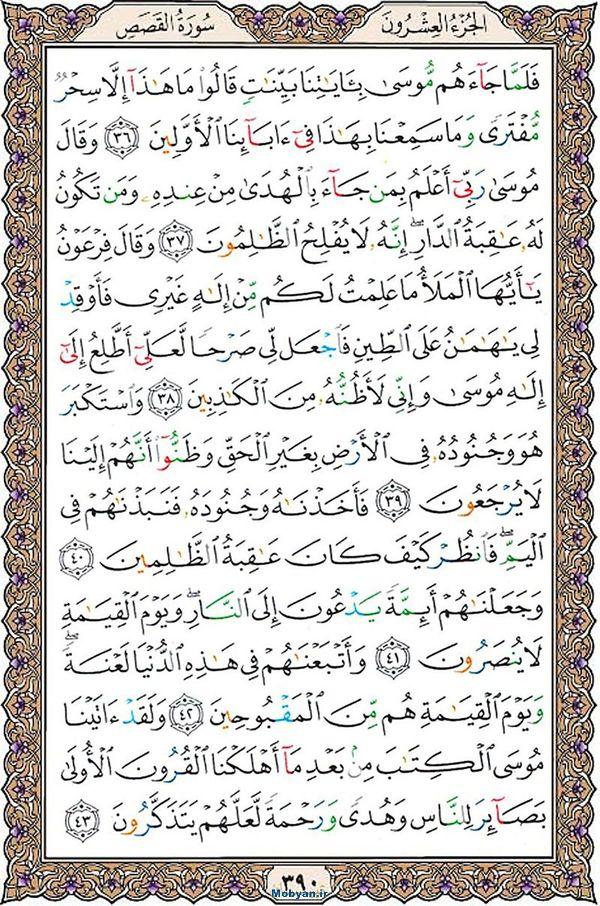 قرآن  عثمان طه با کیفیت بالا صفحه 390