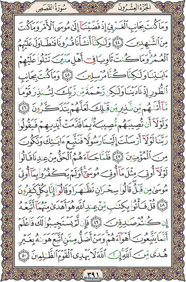 قرآن  عثمان طه با کیفیت بالا صفحه 391