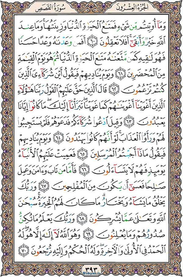 قرآن  عثمان طه با کیفیت بالا صفحه 393