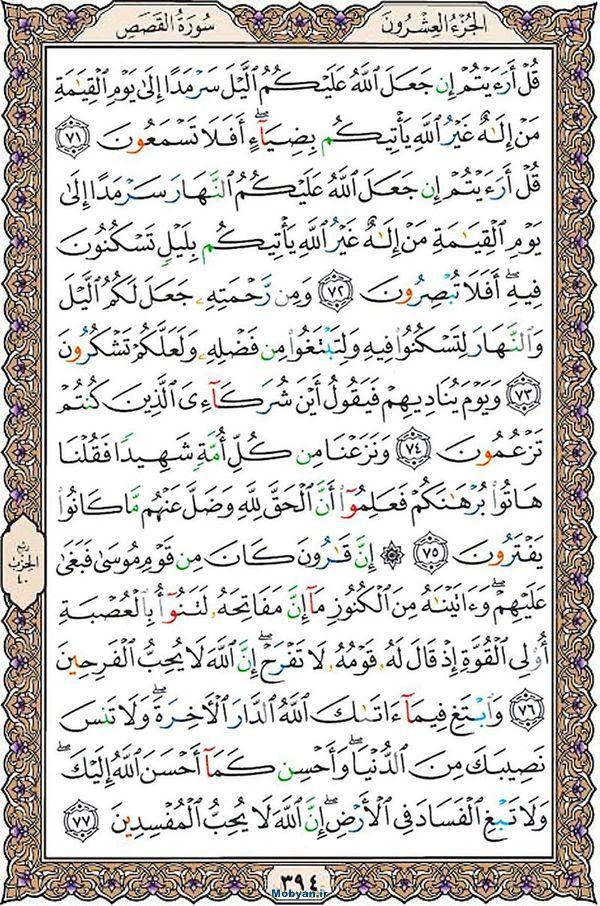 قرآن  عثمان طه با کیفیت بالا صفحه 394