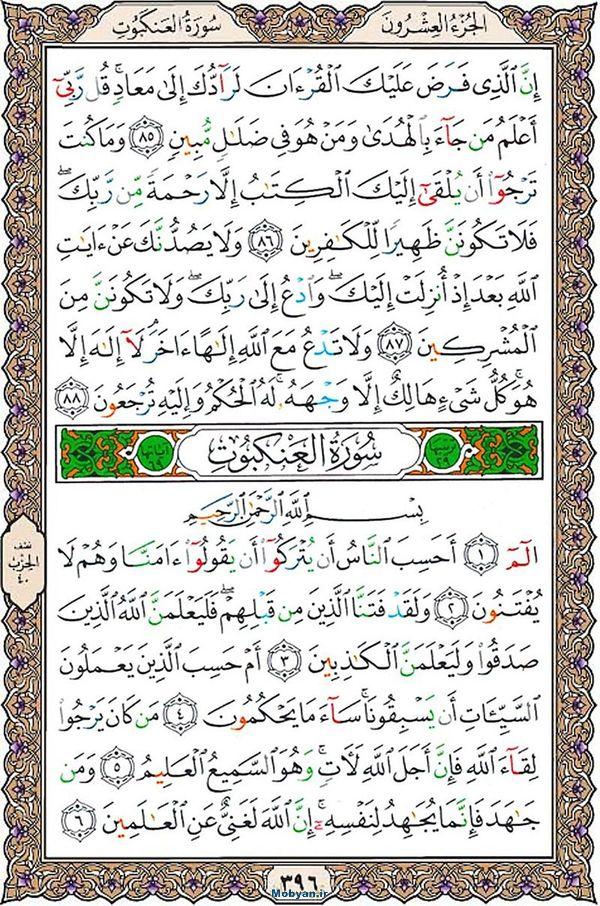 قرآن  عثمان طه با کیفیت بالا صفحه 396