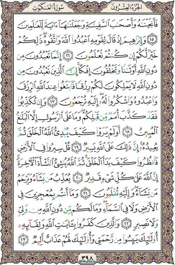 قرآن  عثمان طه با کیفیت بالا صفحه 398