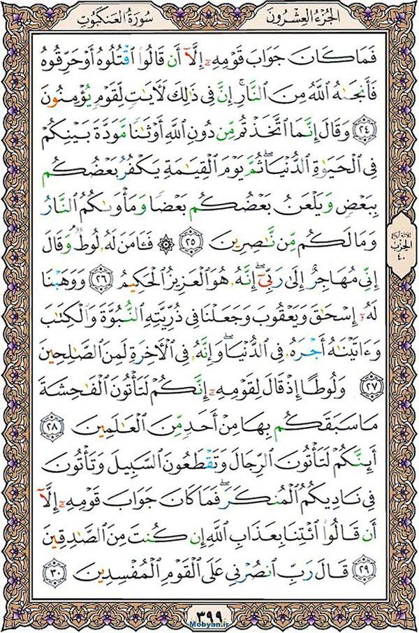 قرآن  عثمان طه با کیفیت بالا صفحه 399