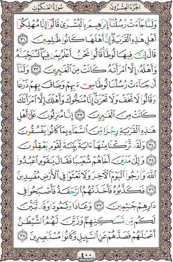 قرآن  عثمان طه با کیفیت بالا صفحه 400