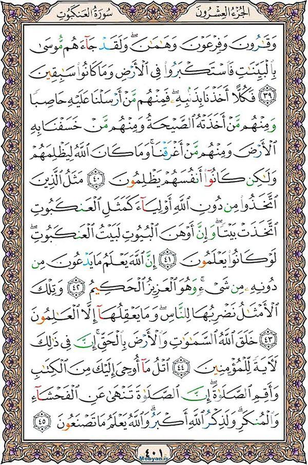 قرآن  عثمان طه با کیفیت بالا صفحه 401