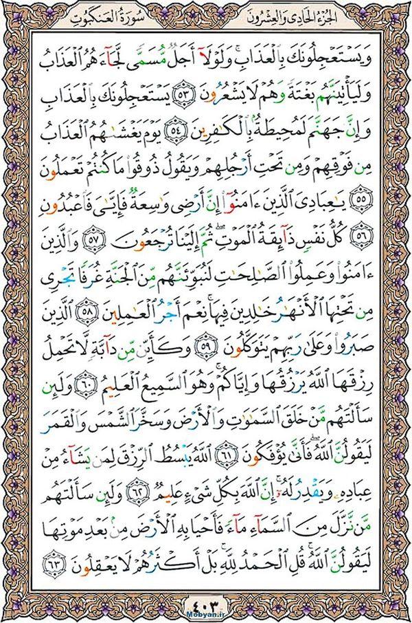 قرآن  عثمان طه با کیفیت بالا صفحه 403