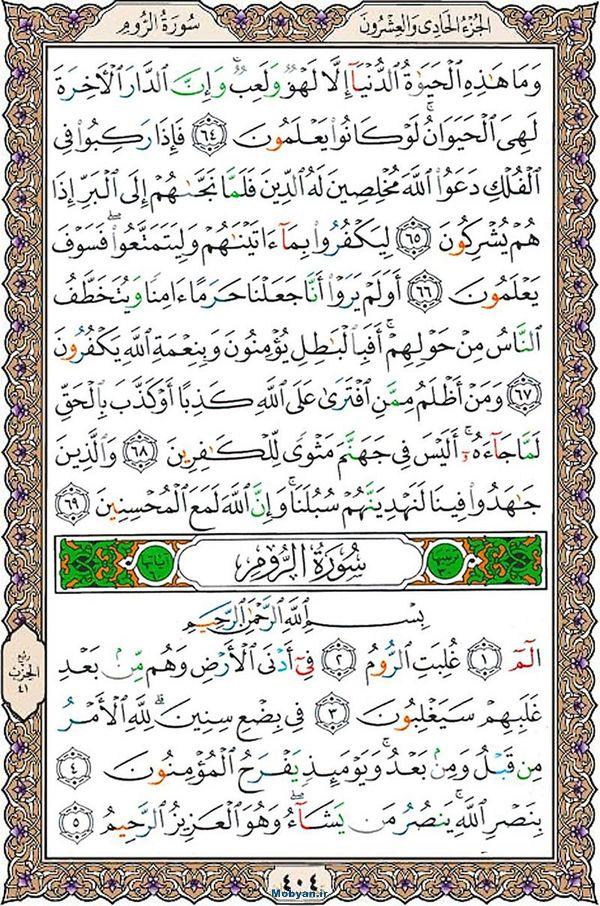 قرآن  عثمان طه با کیفیت بالا صفحه 404