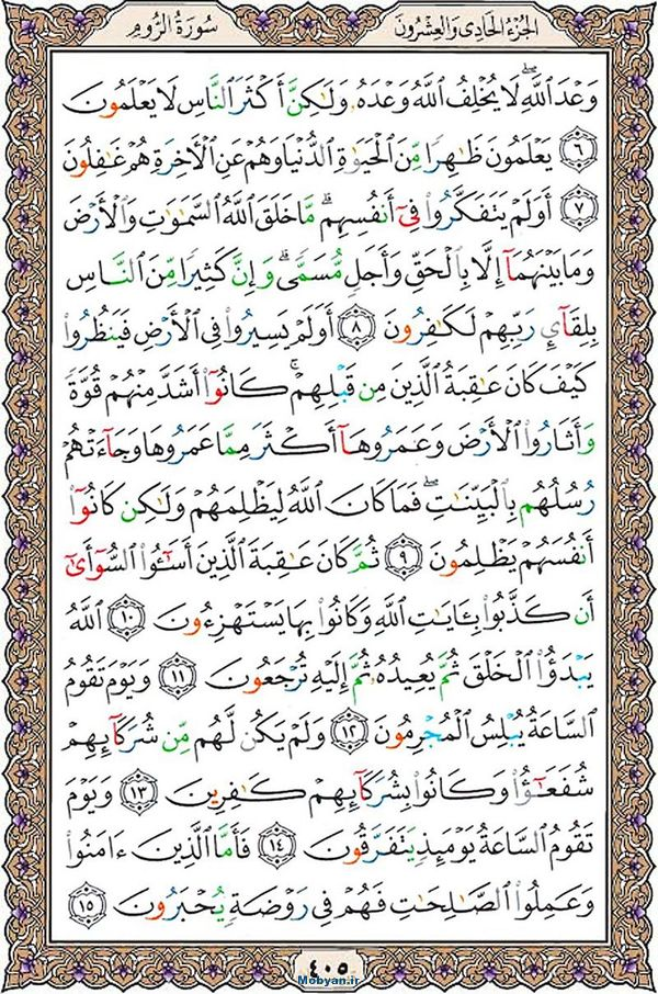 قرآن  عثمان طه با کیفیت بالا صفحه 405