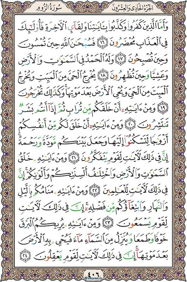 قرآن  عثمان طه با کیفیت بالا صفحه 406