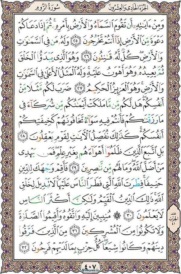 قرآن  عثمان طه با کیفیت بالا صفحه 407