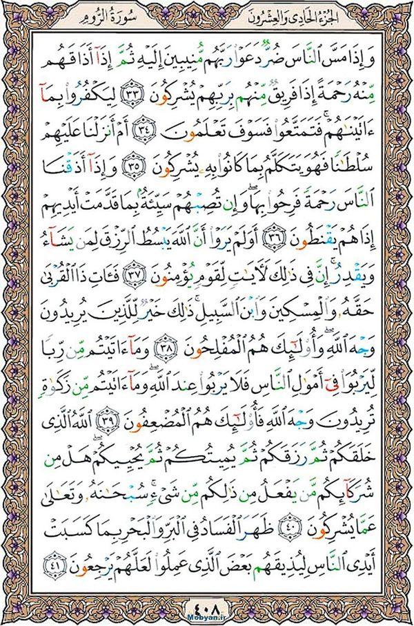 قرآن  عثمان طه با کیفیت بالا صفحه 408