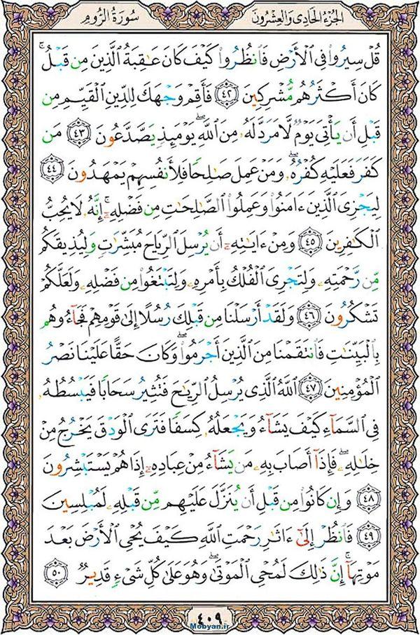 قرآن  عثمان طه با کیفیت بالا صفحه 409