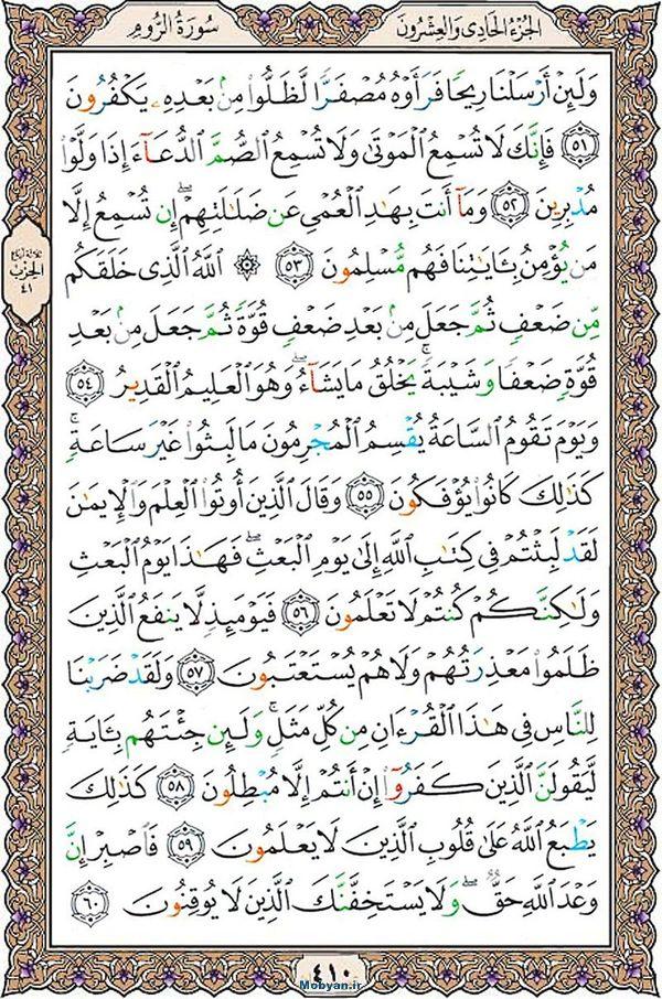 قرآن  عثمان طه با کیفیت بالا صفحه 410