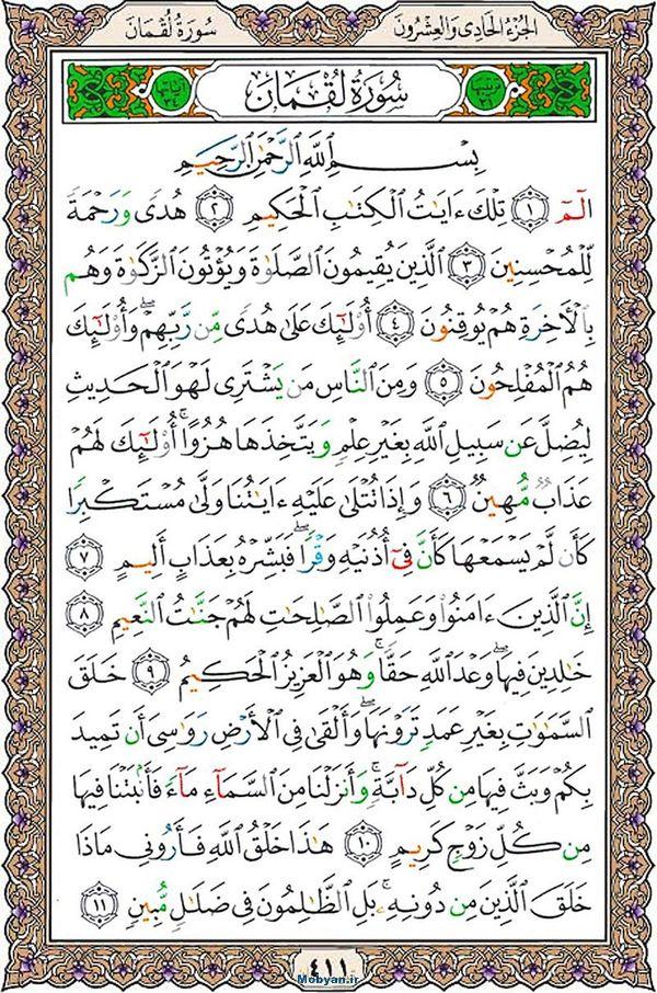 قرآن  عثمان طه با کیفیت بالا صفحه 411
