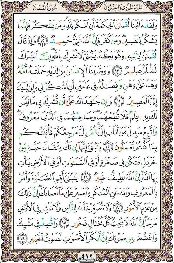 قرآن  عثمان طه با کیفیت بالا صفحه 412