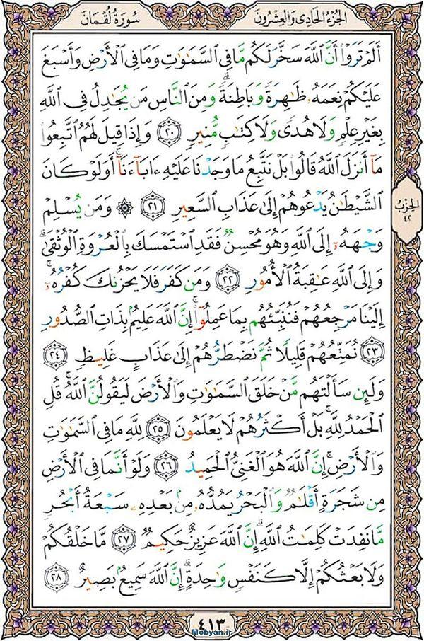 قرآن  عثمان طه با کیفیت بالا صفحه 413