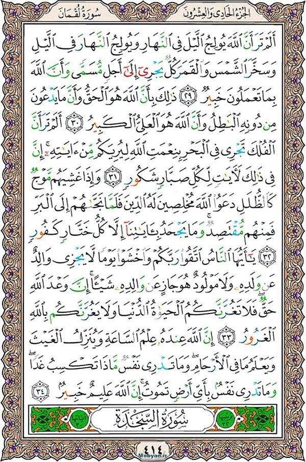 قرآن  عثمان طه با کیفیت بالا صفحه 414