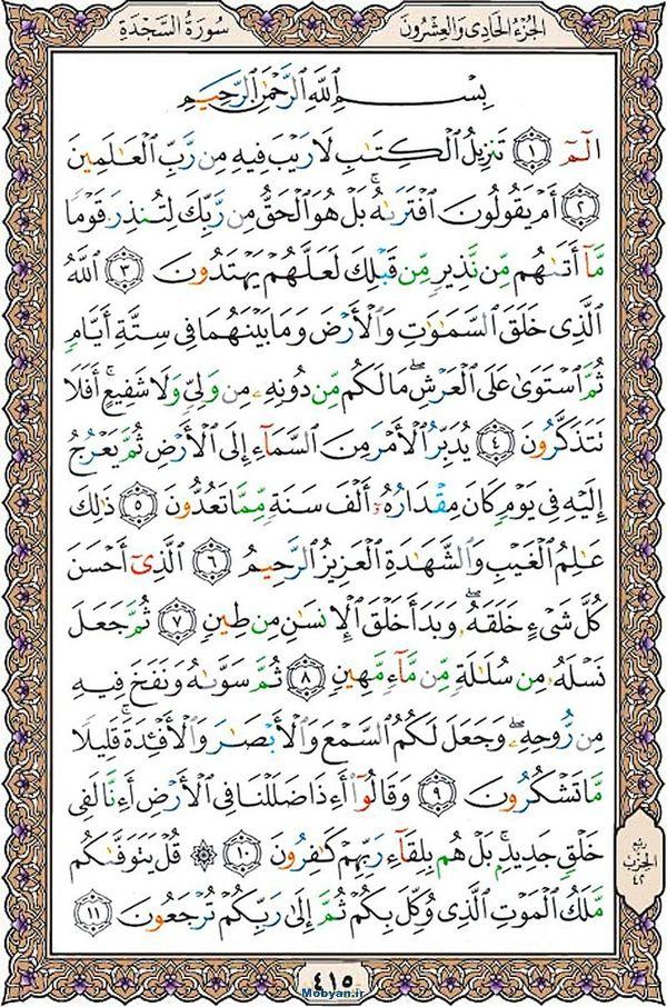 قرآن  عثمان طه با کیفیت بالا صفحه 415