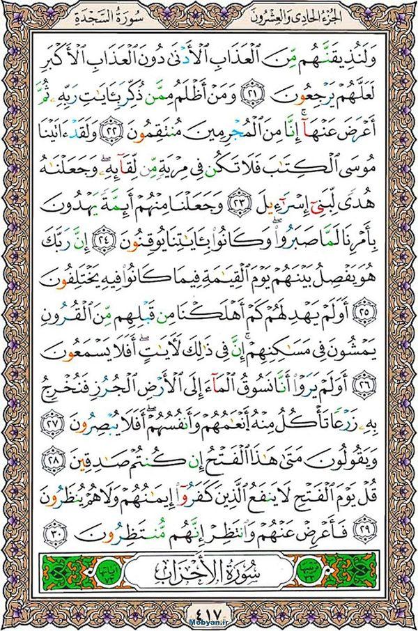 قرآن  عثمان طه با کیفیت بالا صفحه 417