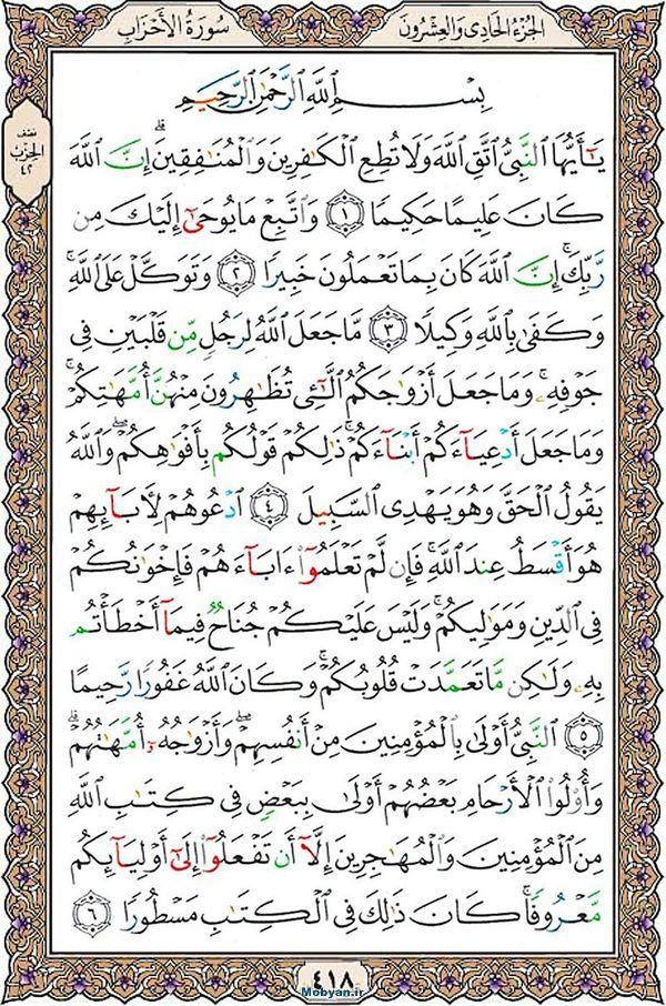 قرآن  عثمان طه با کیفیت بالا صفحه 418