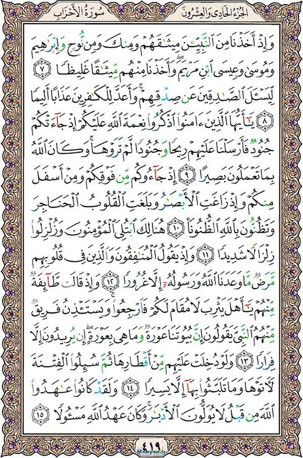 قرآن  عثمان طه با کیفیت بالا صفحه 419