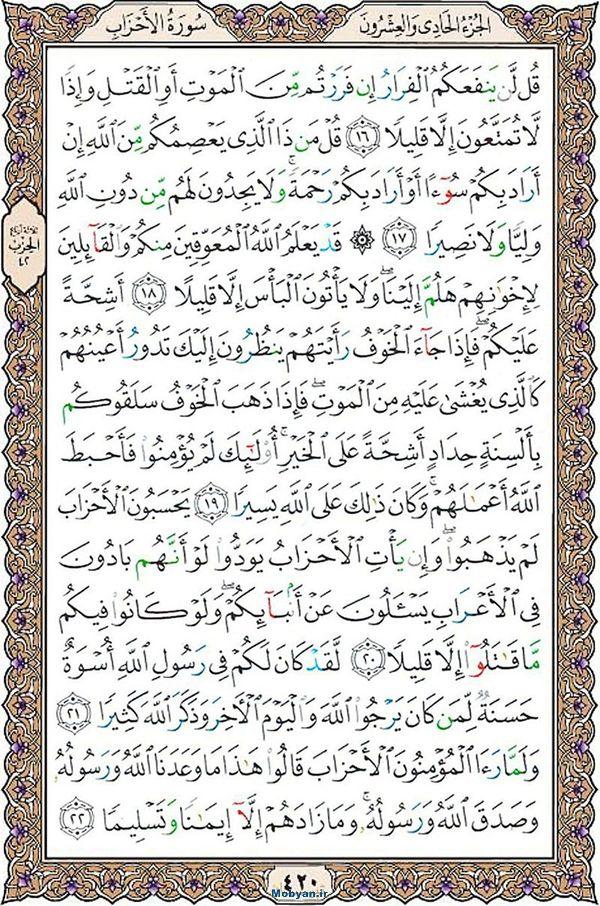 قرآن  عثمان طه با کیفیت بالا صفحه 420