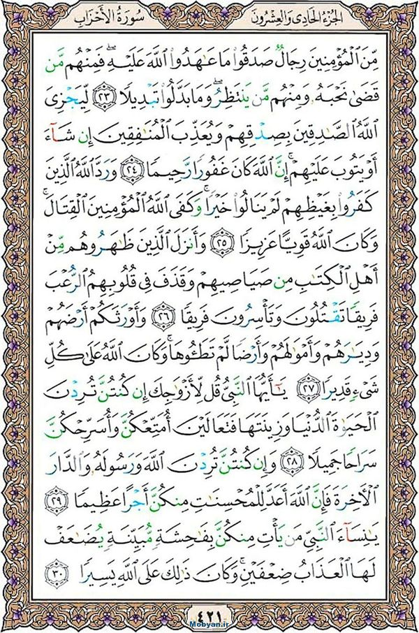 قرآن  عثمان طه با کیفیت بالا صفحه 421