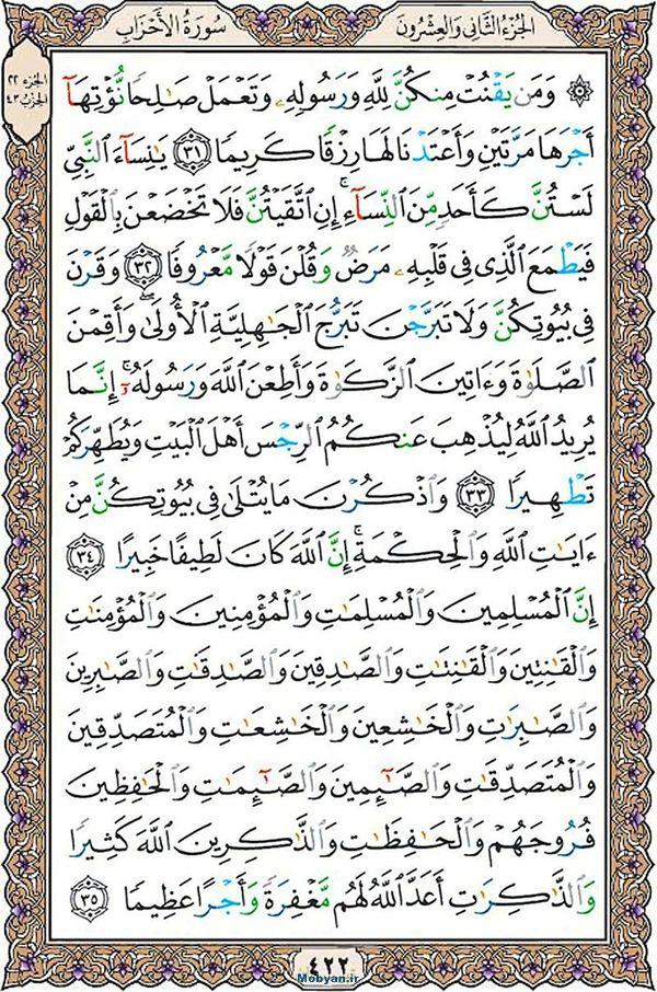قرآن  عثمان طه با کیفیت بالا صفحه 422