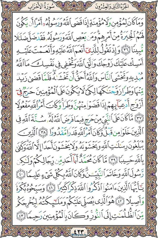 قرآن  عثمان طه با کیفیت بالا صفحه 423