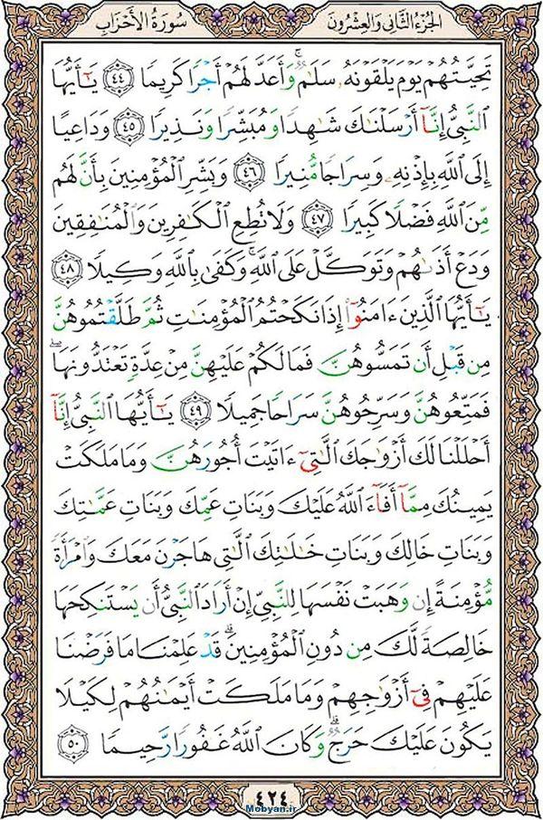 قرآن  عثمان طه با کیفیت بالا صفحه 424