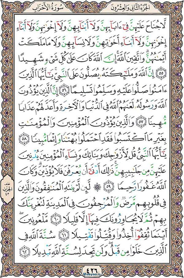 قرآن  عثمان طه با کیفیت بالا صفحه 426