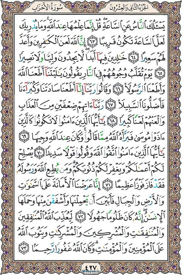 قرآن  عثمان طه با کیفیت بالا صفحه 427