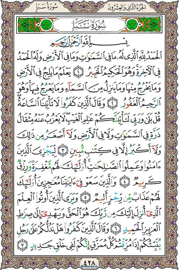 قرآن  عثمان طه با کیفیت بالا صفحه 428